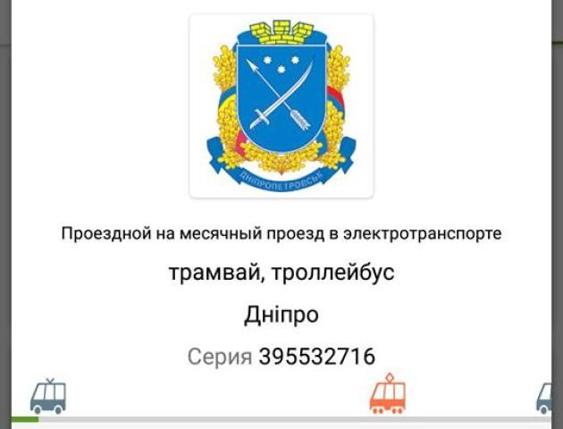Дніпро став першим українським містом, де запустили добові електронні проїзні