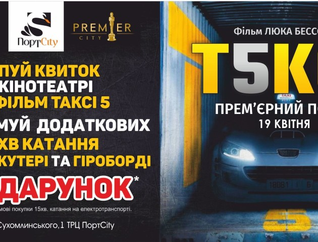 Глядачі «Таксі 5» зможуть безкоштовно кататися на транспорті майбутнього