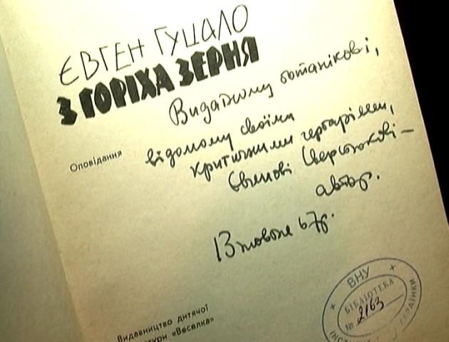 Фонд луцького музею поповнили книги з приватної бібліотеки Євгена Сверстюка