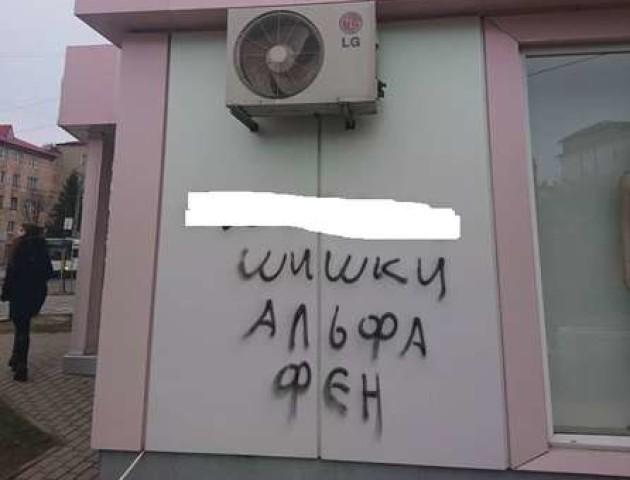 У Луцьку біля прокуратури рекламують наркотики. ФОТО