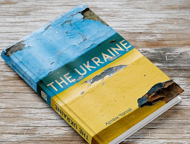 Артем Чапай презентує у Луцьку свою нову книгу