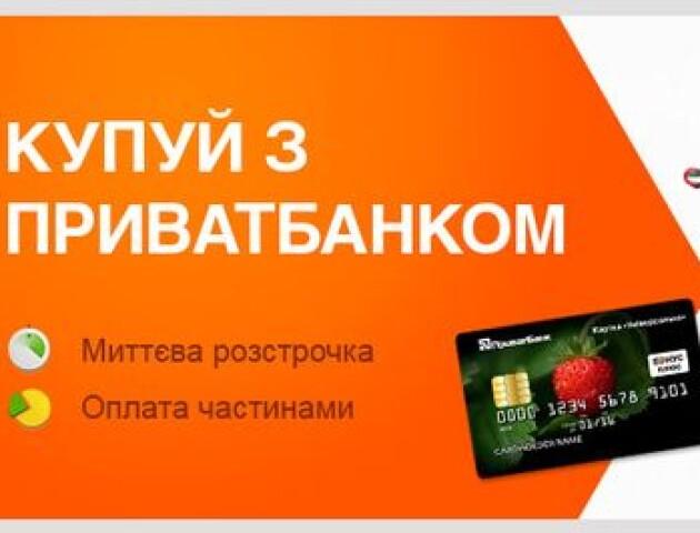 ПриватБанк додає волинянам «ТехноСкарб»