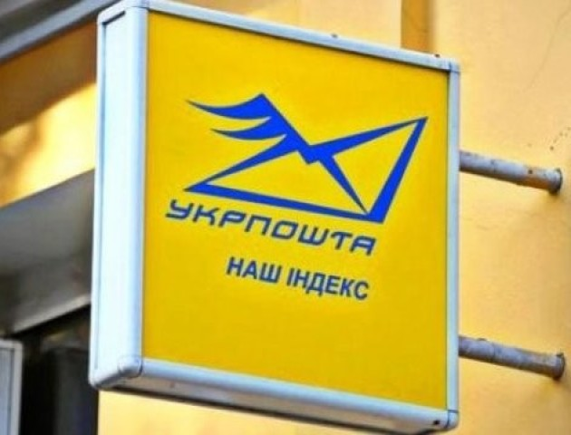 Укрпошта продала перші облігації на 150 мільйонів гривень