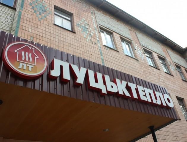 У ДКП «Луцьктепло» заявили, що поки не бачили грошей від держави