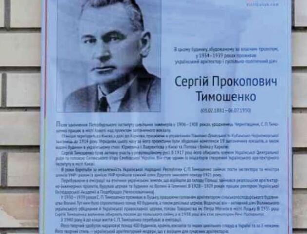 Показали, де у Луцьку був кабінет ексміністра УНР