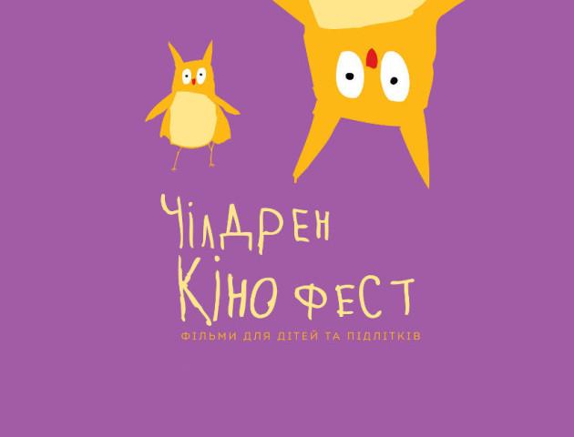 У Луцьку відбудеться 5-й ювілейний фестиваль «Чілдрен Кінофест»