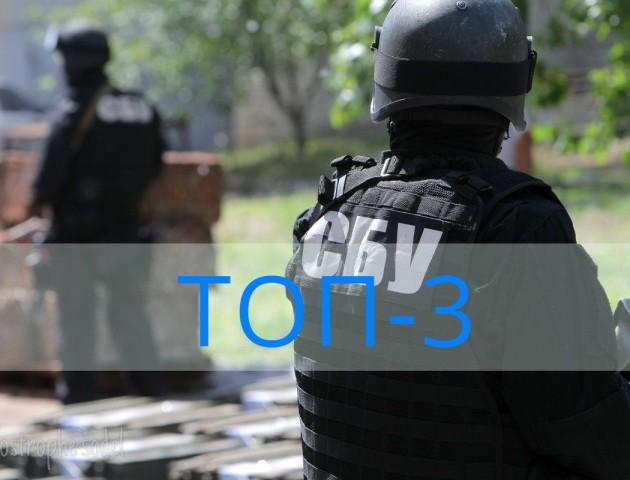 Справа хабарника із СБУ, лучанин-ошуканець та дуб за 11 тисяч гривень: ТОП-3 15 лютого