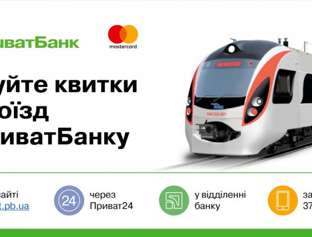 ПриватБанк пропонує волинянам придбати квитки на «святкові» потяги
