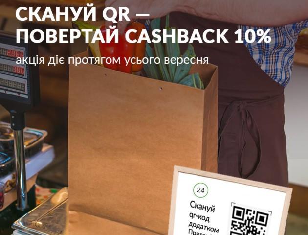 ПриватБанк повертає волинянам гроші за QR-оплати
