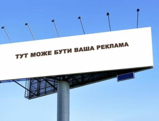 Здорожчання реклами у Луцьку називають спробою довести  до банкрутства рекламний бізнес