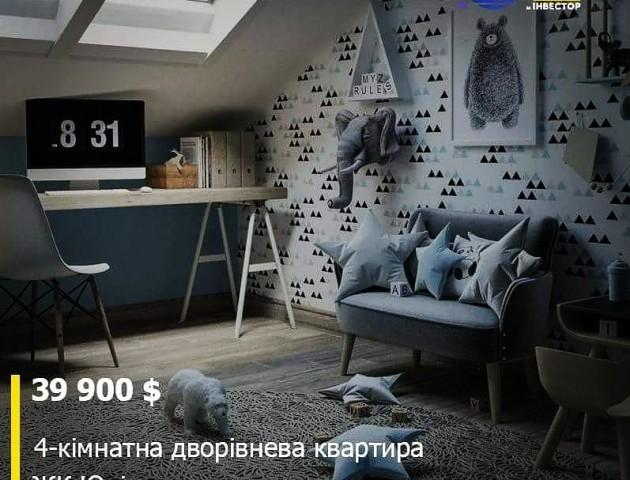 Гаряча пропозиція у ЖК «Юпітер»: дворівнева квартира за $39 900!