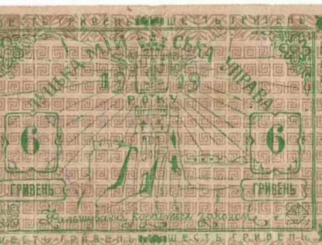 Який вигляд мали гроші, які випускали в Луцьку сто років тому