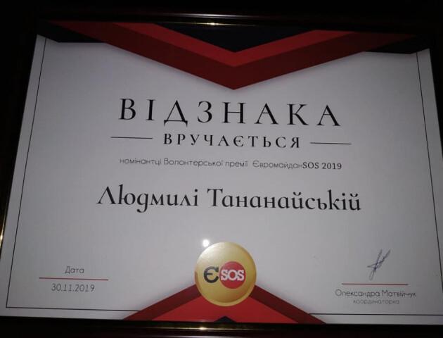 Волинську волонтерку відзначили нагородою «Євромайдан SOS»