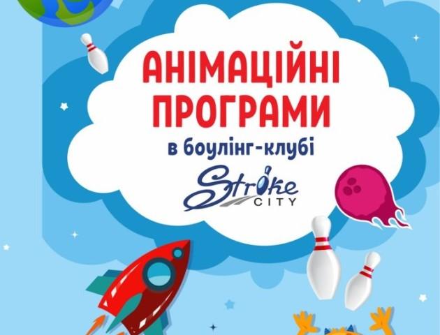 StrikeCity пропонує День народження «під ключ» для дітей