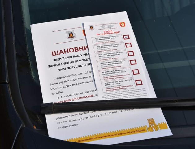 Із 1 листопада в Луцьку запрацюють інспектори з паркування
