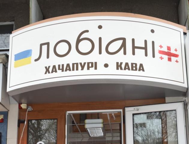 У Луцьку закривається грузинське кафе