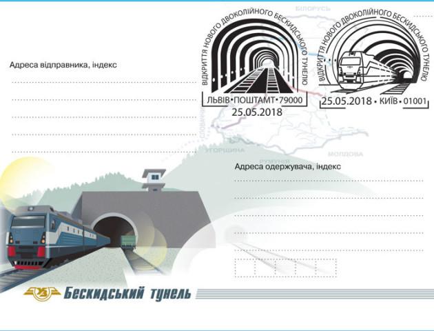 Укрпошта випустила конверт та провела спецпогашення на честь відкриття Бескидського тунелю
