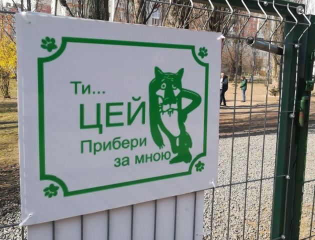 «Гав» краще без «но»: у Луцьку оригінально обладнали «собачий» майданчик. ФОТО