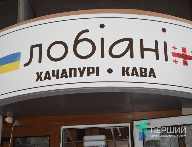 У Луцьку відкрилось грузинське кафе. ФОТО