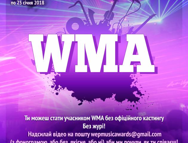 Волинян кличуть на онлайн-кастинг музичного шоу WMA 2018