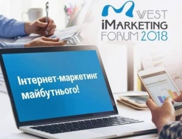 Вже завтра у Луцьку - «WEST iMARKETING FORUM 2018»