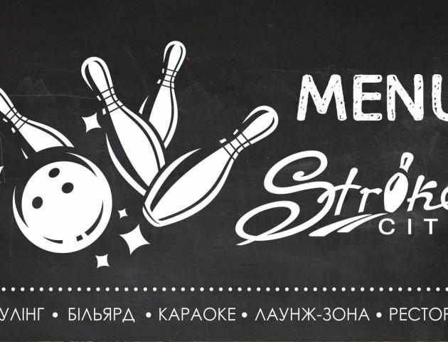 У StrikeCity нове смачне меню