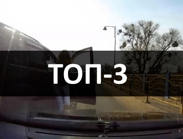 Автохамка на дорозі та автівка в Стиру: ТОП-3 за 12 квітня