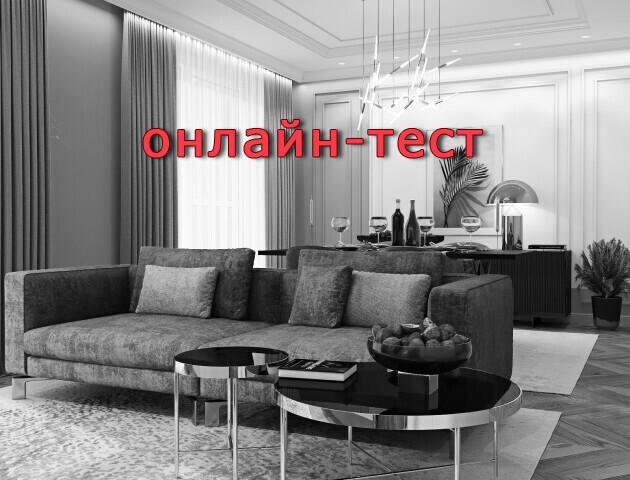 Квартира VS будинок: яке житло вам підходить? ОНЛАЙН-ТЕСТ