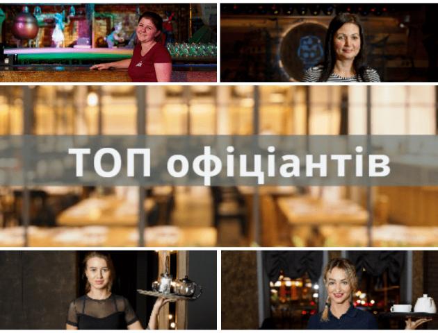 ТОП кращих офіціантів Луцька