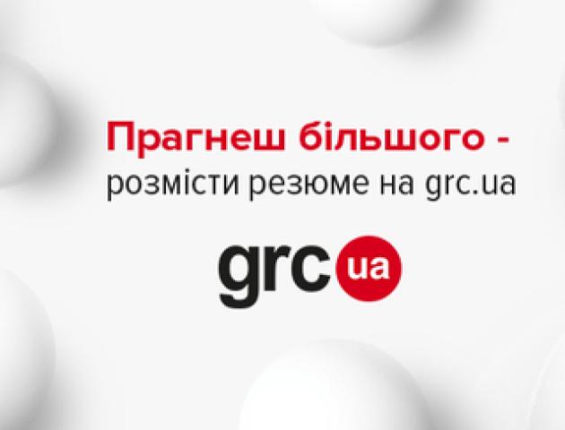 Шукаєш роботу: допоможе пошукова система актуальних вакансій grc.ua