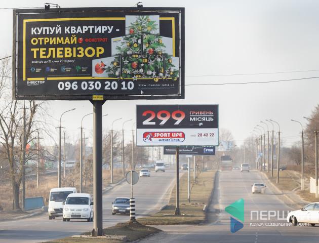 Зростання тарифів у Луцьку може поховати рекламний бізнес , - експерти ЦРУ. ВІДЕО