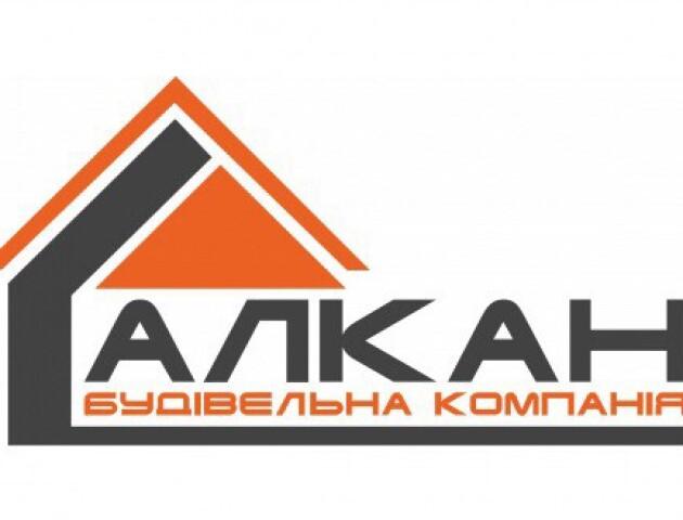 10 років - надійний партнер: «Алкан» – будівельна компанія, якій варто довіряти