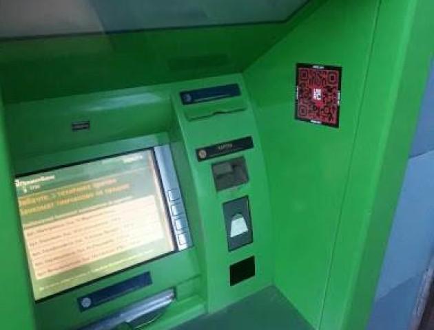 На банкоматах розклеїли рекламу наркотиків