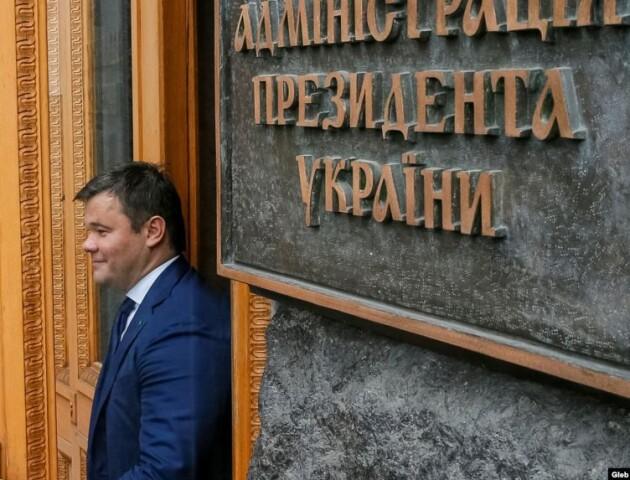 Зеленський призначив голову Адміністрації Президента