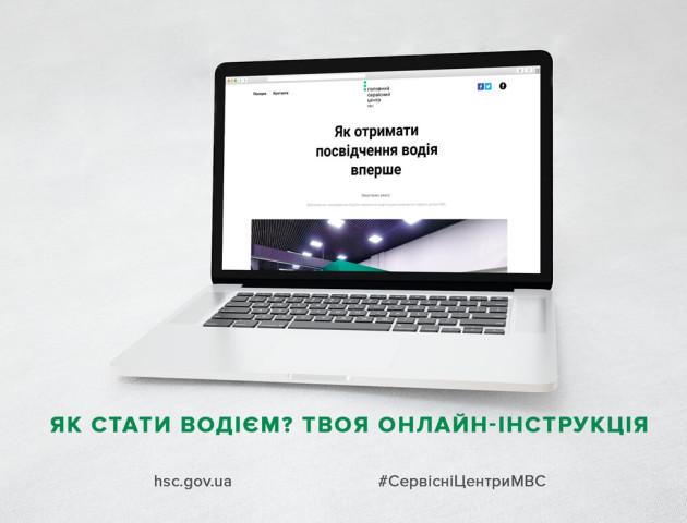Перший онлайн-порадник для волинянин: як отримати посвідчення водія