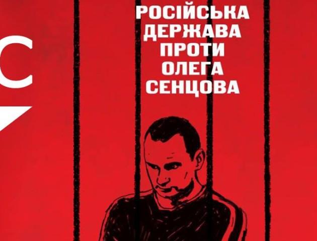 Лучан запрошують на перегляд документальної стрічки про Олега Сенцова