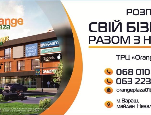 ORANGE PLAZA: де вигідно відкривати свій бізнес на Західній Україні?