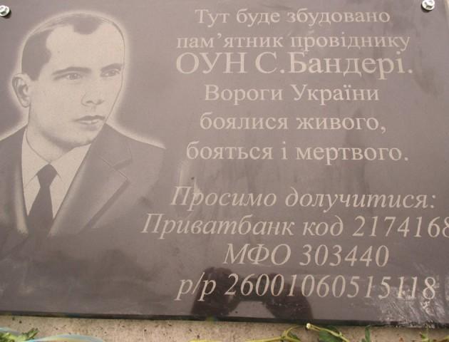 Біля луцького РАЦСу освятили пам'ятну дошку Степану Бандері. ФОТО