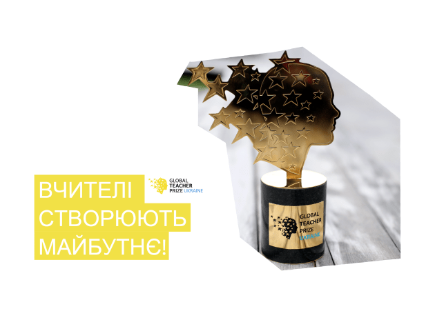 Дві вчительки з Волині потрапили у ТОП-50 кращих вчителів  України
