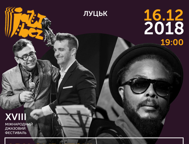 Трубач зі Штатів на джазовому фестивалі у Луцьку дивуватиме артистичним шоу