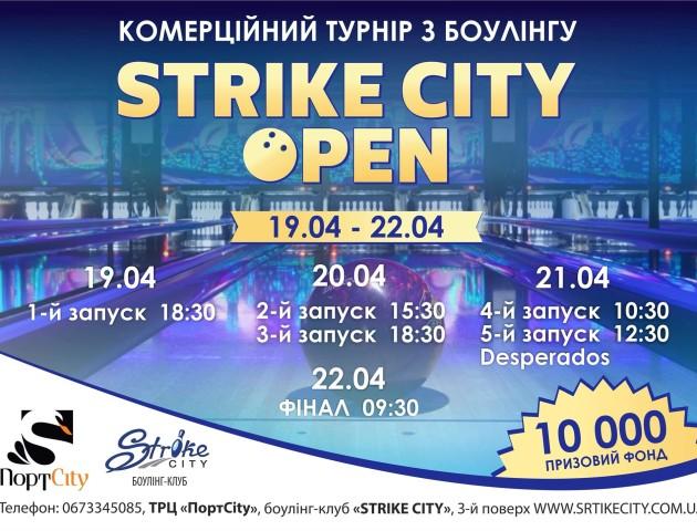 У StrikeCity вперше відбудеться всеукраїнський турнір з боулінгу