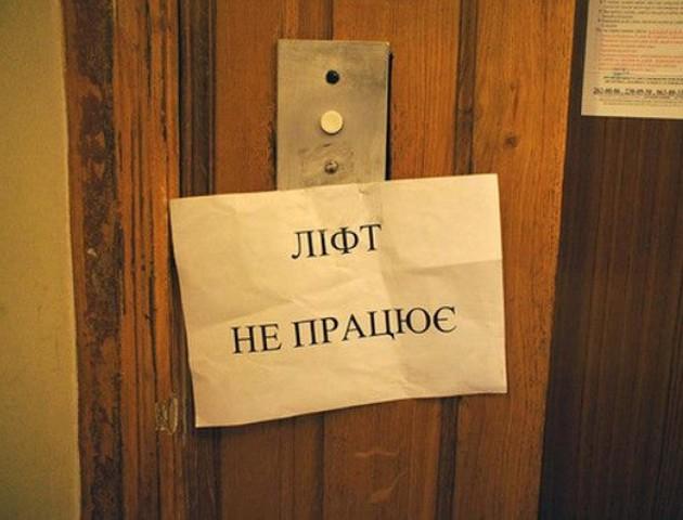 У Луцьку зупинили на ремонт 17 ліфтів. ВІДЕО