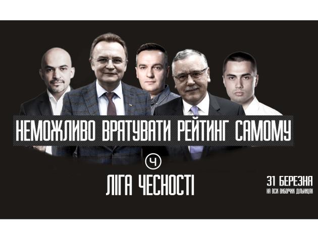 «Ліга чесності»: чи допоможуть Гриценкові «зняті» кандидати