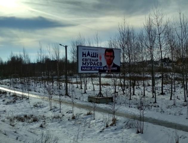 На Волині облили фарбою незаконний білборд кандидата у Президенти