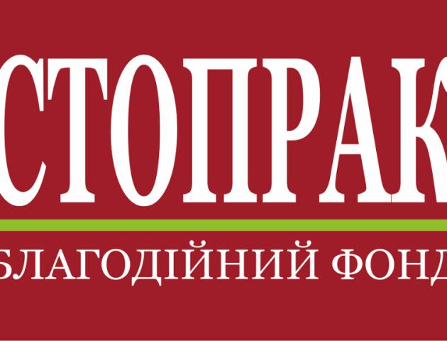 «СТОПРАК» припиняє адміністрування благодійних внесків онкодиспансеру