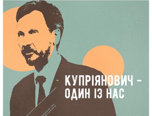 «Гріш нам ціна, якщо не захистимо українця!» - Гузь про Купріяновича