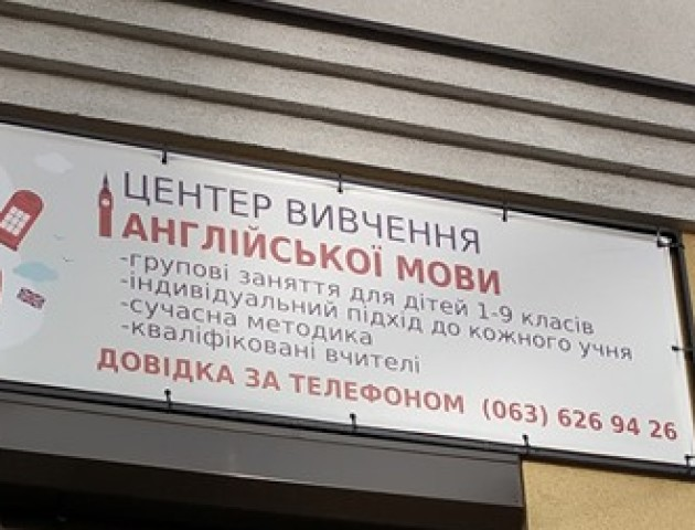 «Не помітили»: на Волині англійську мову рекламують з помилками. ФОТО