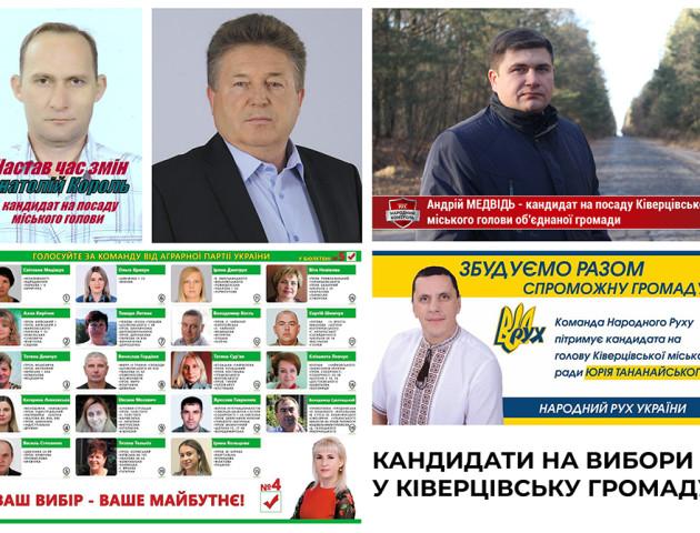 «Карткові будинки» по-волинськи:  Ківерцівська громада