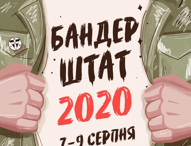 «Бандерштат-2020» оголосив першого хедлайнера