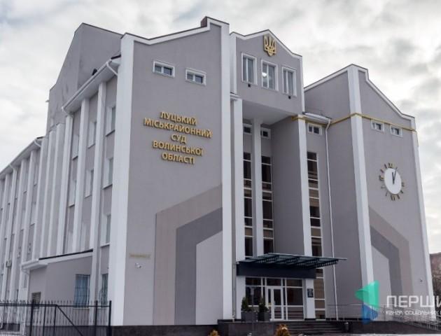 Як відкривали нове приміщення Луцького міськрайонного суду. ВІДЕО